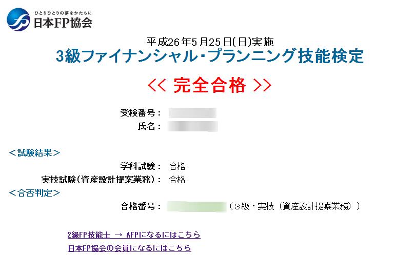 日本FP協会-3級FP技能検定合否照会