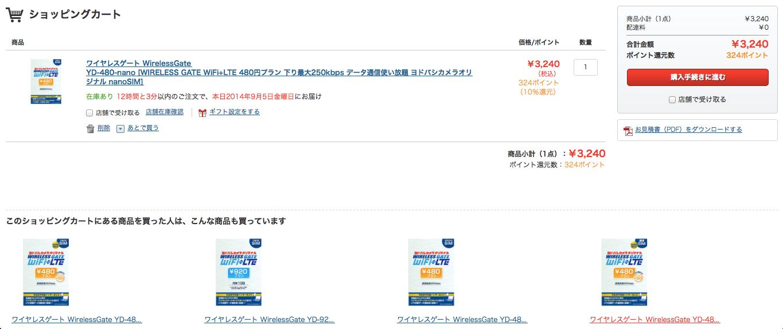 ショッピングカート:ヨドバシ・ドット・コム
