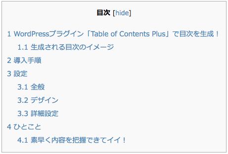 WordPressプラグイン「Table_of_Contents_Plus」で目次が自動的に生成出来る!___インベストメントイズグッド