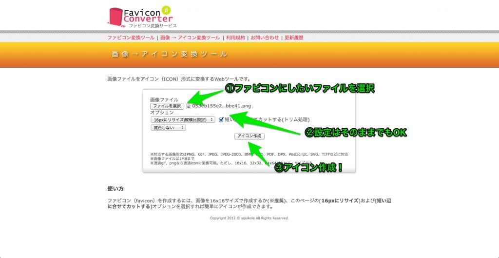 アイコン(icon)変換ツール_-_Favicon_Converter