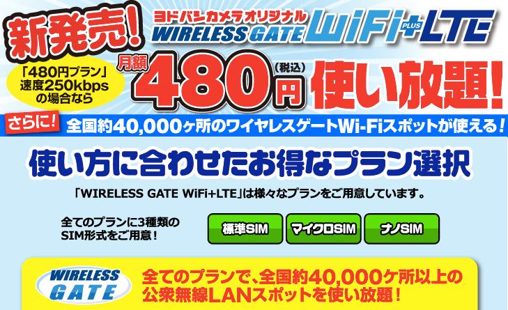 ヨドバシ_com-スペシャル情報-ヨドバシカメラオリジナル ワイヤレスゲート_WiFi+LTE_SIMカード・パッケージ