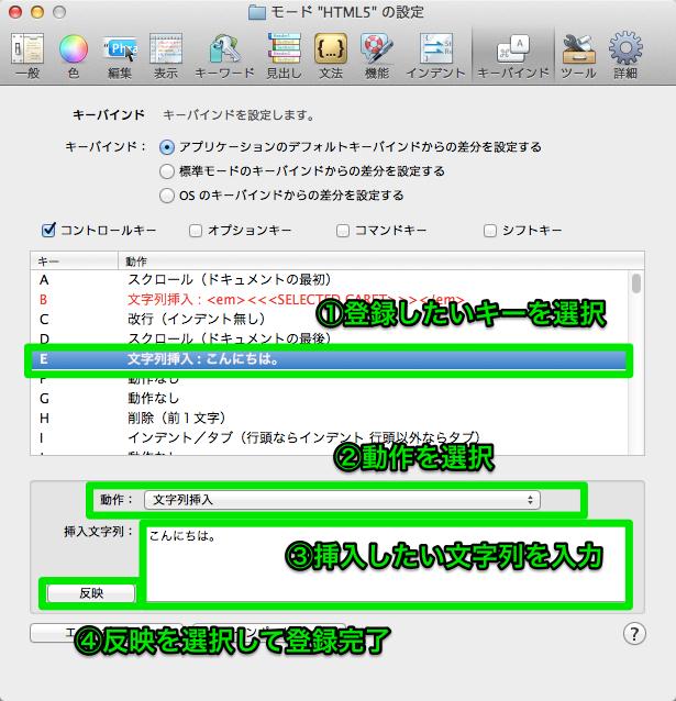 モード__HTML5__の設定