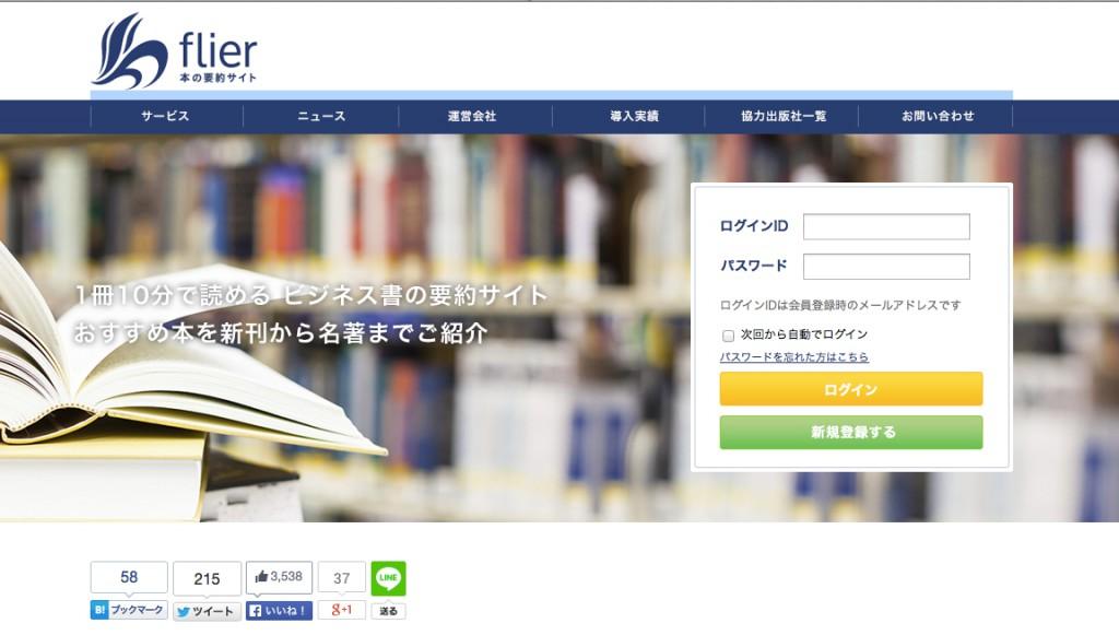 本の要約サイト___flier(フライヤー)