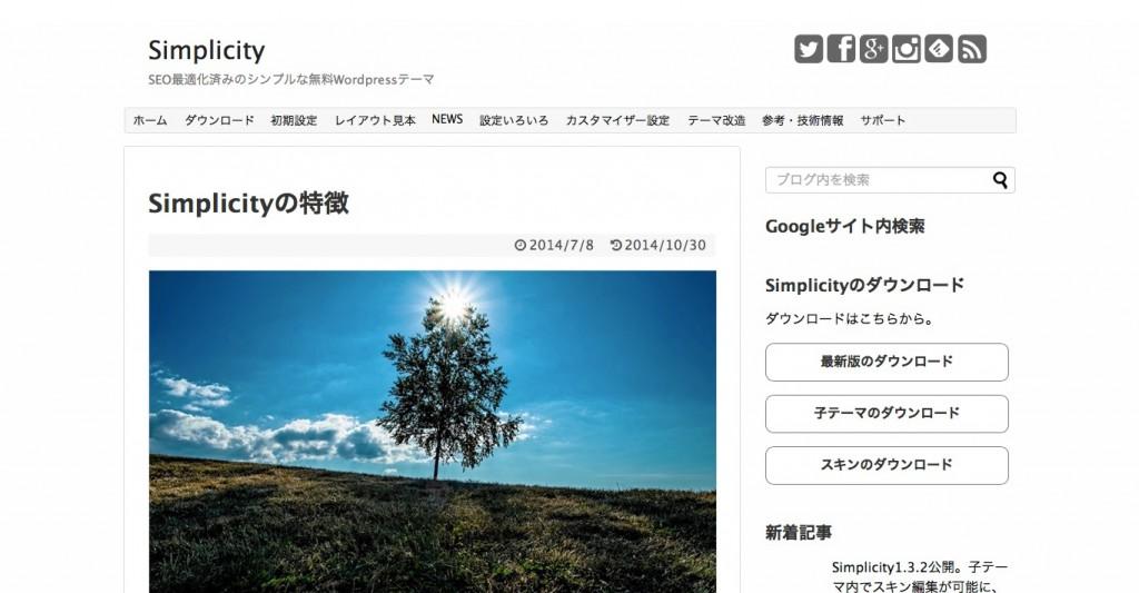 Simplicity___SEO最適化済みのシンプルな無料Wordpressテーマ