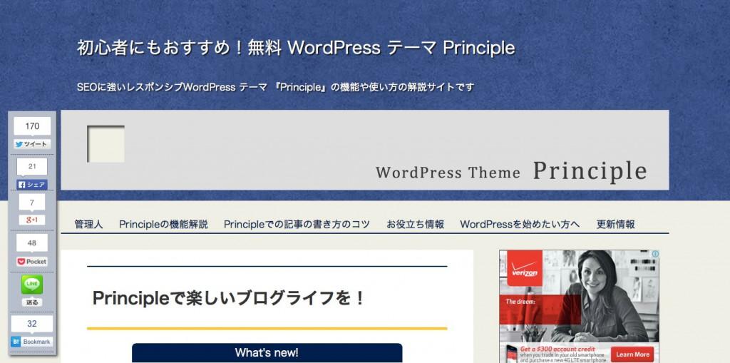 初心者にもおすすめ!無料_WordPress_テーマ_Principle