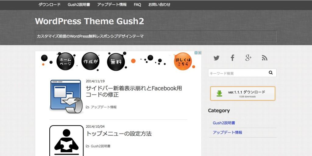 WordPress_Theme_Gush2