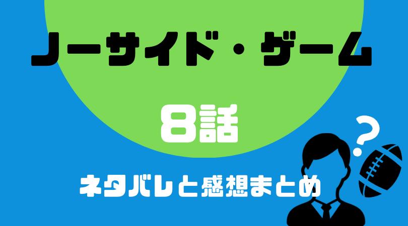 ノーサイド・ゲーム8話のネタバレ感想