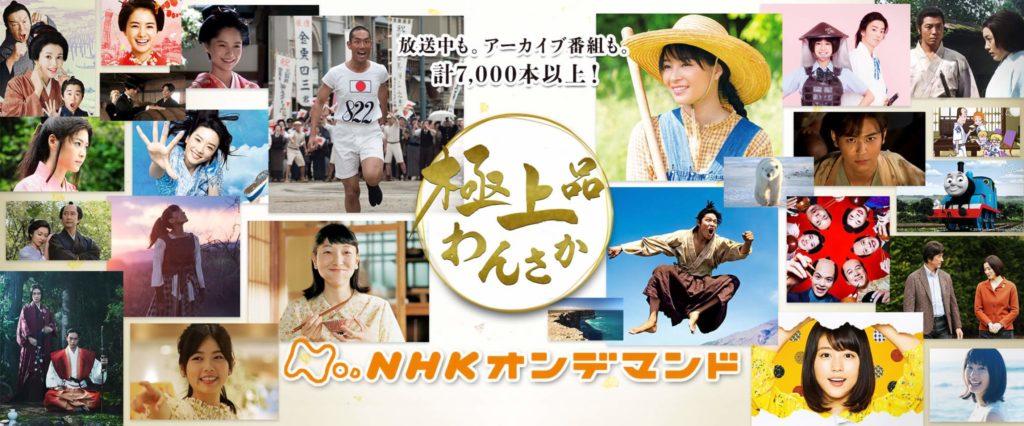 NHKオンデマンドを観るなら___U-NEXT