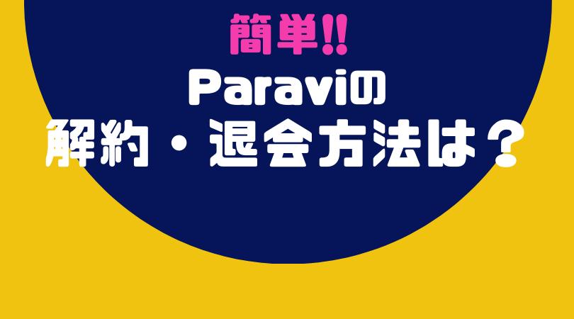 解約 パラビ