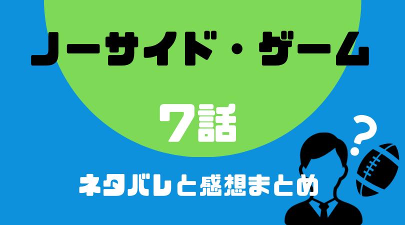 ノーサイドゲーム7話ネタバレと感想