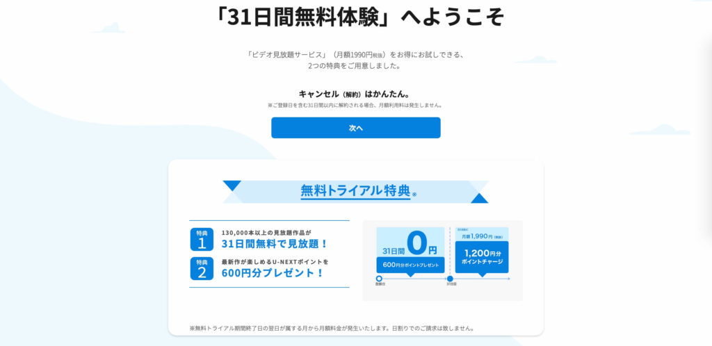 U-NEXT 31日間無料