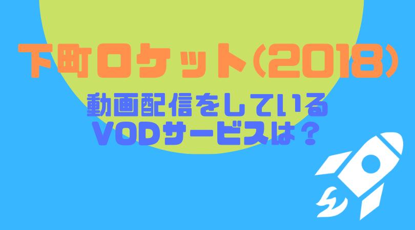 下町ロケット(2018)ディレクターズカット版の動画配信をしているVODサービス