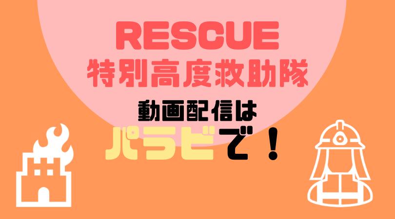 レスキュー ドラマ 動画